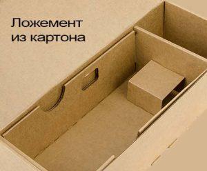 картонный ложемнт