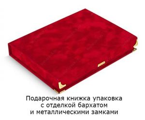 подарочная книжная коробка