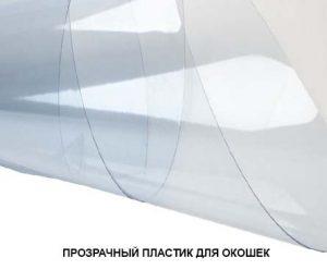 прозрачный лавсан